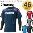 メンズ 半袖シャツ アンダー トップセット HPFC-3WAYレイヤード/ヒュンメル  Hummel/ウェア トレーニング スポーツ サッカー ラクロス/HAP7093