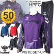 ピステ上下セット メンズ  ヒュンメル ウインドシャツ&ウインドパンツ  Hummel /トレーニング サッカー ウェア/HAW4150-HAW5150