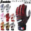 フランクリン/Flanklin/野球バッティンググラブ/エナメルSモデル両手/HZ45