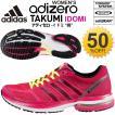 ランニングシューズ レディース/アディダス adidas  adizero[アディゼロ] タクミ  挑(イドミ)2 W/Takumi IDOMI