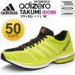 ランニングシューズ メンズ/アディダス adidas  adizero[アディゼロ] タクミ  挑(イドミ)2 W/Takumi IDOMI/M20238