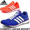 アディダス メンズ ランニングシューズ サブ4 レーシングモデル adidas adizero Japan boost アディゼロ ブースト 男性用 E幅 陸上 マラソン/AQ2429/AQ2430