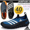 メンズ アウトドアシューズ ジャパウ II アディダス【adidas】スニーカー 靴/レディース アクアシューズ/JAWPAWII