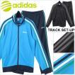 ジャージ上下セット アディダス adidas/ トラックジャケット ロングパンツ/ルームウェア スポーツウェア/ JBA28-JBA29