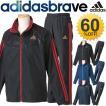 アディダス メンズ adidas ウインド上下セット ブレイヴ adidasbrave/JDP19-JDP20/  ウインドブレーカー ジャケット ウインドパンツ