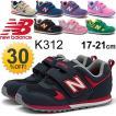 ニューバランス newbalance/キッズシューズ/キッズスニーカー/子供靴 17-19cm/K312 子供 スニーカー
