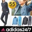 アディダス adidas ジャージ上下セット レディース トレーニング ウェア パンツ/adidas24/7  スポーツウェア/ KBZ25-KBZ27