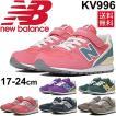 キッズシューズ ジュニア 男の子 女の子 子ども/ニューバランス newbalance 996/子供靴 17.0-24.0cm スリムフィット スニーカー くつ /RKap/KV996