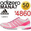レディース ランニングシューズ アディダス adidas /adizero アディゼロ Mana 7 W/B34540