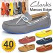 クラークス Clarks モカシン メンズ シューズ 靴 本革 レザー デッキシューズ/ Marcos Edge マーコスエッジ