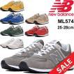 メンズ スニーカー NEWBALANCE ML574 ニューバランス シューズ 靴 くつ クラシックスニーカー カジュアル 男性用 運動靴 /ML574