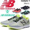 ランニングシューズ メンズ ニューバランス newbalance NB HANZO T M ハンゾー トレーニングモデル 陸上競技 男性用 2E ジョギング 練習 部活 靴/ NB-MHANZT