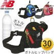 ランニング ボトルウエストポーチ  メンズ レディース ニューバランス/NEWBALANCE/ランニングバッグ /NBR41181A