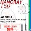 YONEX ヨネックス バドミントンラケット ナノレイ150★ガット無料+加工費無料