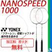 YONEX バドミントンラケット ラケット ナノスピード1000  NANOSPEED 1000★ガット無料+加工費無料★NS1000