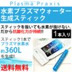 プラズマ プラクシス/水素水生成スティック/PlasmaPraxis (1本) 送料無料