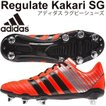 ラグビーシューズ メンズ シューズ adidas/アディダス/スパイク  アディゼロ RS7 SG  B35844