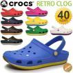 クロックス  サンダル メンズ レディース レトロクロッグ/ストラップサンダル/シューズ/靴/RETRO