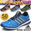ランニングシューズ アディダス メンズ adidas /ソニック ブースト SONIC BOOST/靴 スニーカー