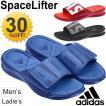 サンダル メンズ  レディース アディダス/adidas/スニーカー 靴/ スポーツサンダル/スペースリフター/RKap