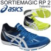 ソーティマジック RP2 アシックス asics /SORTIEMAGIC RP2/陸上 マラソン 軽量 ランニングシューズ/ 2015年新カラー/ メンズ レディース 競技/TMM459