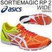 ソーティマジック RP2 ワイド アシックス asics TMM460/SORTIEMAGIC RP2/陸上 マラソン 軽量 ランニングシューズ/幅広  2015年夏新/ メンズ 男性 競技