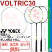 ヨネックス YONEX ボルトリック30(VOLTRIC30)★ガット+加工費+送料無料★バドミントンラケット*VTZF