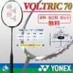 ヨネックス【YONEX】ボルトリック70(VOLTRIC 70)★ガット+加工費+送料無料★バドミントンラケット*VT70