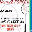 YONEX ヨネックス バドミントンラケット ボルトリックZ-フォースII VTZF2★ガット無料+加工費無料