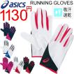 ランニンググローブ /アシックス ASICS/メンズ レディース/ランニング手袋 /XTG219/