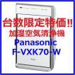 【台数限定特価!】 パナソニック電工 加湿空気清浄機 F-VXK70-W