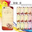 iPhone 7 plus 6/6S 5/5S SE 5c 4/4s touch6 touch5  スマートフォンケース 全面印刷 ハードケース ケース カバー 和泉 歩