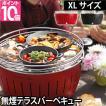 バーベキューコンロ ロータスグリル XL 炭2.5kg+ジェル着火剤特典