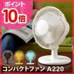 扇風機 小型 ±0 プラスマイナスゼロ コンパクトファン XQS-A220 ミニ扇風機特典
