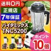 ミキサー バイタミックス TNC5200 3大特典