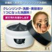 潤炭クレンジングクリーム 多機能洗顔 クレンジング、洗顔、美容液