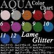 ジェルネイル 微粒子ラメグリッター 選べる12色(約2g入り)