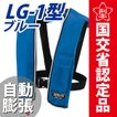 自動膨張式 ライフジャケット 肩掛式 /オーシャンLG-1型ブルー 胸囲150cmまで対応 国交省認定品 新基準対応