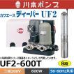 川本ポンプ UF2-600T カワエースディーパー 深井戸水中ポンプ (三相200V・600W・50/60Hz共用)
