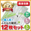 FML-10SN【1+2+7+38】安心の日本製 布団圧縮袋 お買得12枚セット(M6枚+L4枚+S2枚で合計12枚入!) 【メール便不可】