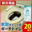POTS-20B-3 3個同時購入で1個プレゼント 密封チャック式簡易トイレ ポーチトイレ(20回分セット) ☆一回使い捨てプライバシー保護☆