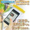 AQSP-XX 汎用スマホ防水ケース「アクアトーク スマートプラス」 Android&iPhone  防水ソフトケース スマホケース 防水カバー  メール便可