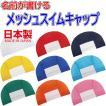メッシュスイムキャップ ネーム型 日本製 選べる9色 水泳帽子 NN-4