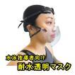 プールマスクマン2 ロッキンプール POOLMASKMAN2 Rockin'Pool