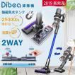 掃除機 コードレス スティック サイクロン クリーナー 充電式掃除機 吸引力 強い コンパクト 超軽量 ハンディ DIBEA掃除機 布団 兼用 車用 安い