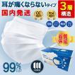 マスク 200枚 3層構造 高密度 飛沫ウイルス対応 花粉 ハウスダスト PM2.5 埃 風邪対策 肌に優しい 呼吸ラクラク 不織布マスク 使い捨て マスク 白 数量限定