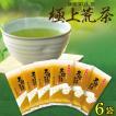 お茶 緑茶 静岡茶 新茶 カテキン 新茶 日本茶 送料無料 極上荒茶100g 6袋セット