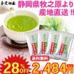 静岡産の上級茶が4袋セットで1,998円