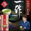 新茶 お茶 2021 緑茶 静岡茶 カテキン 高級茶 一作 100g(たとう紙入) 4/30頃より出荷予定