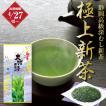 新茶 お茶 2021 緑茶 静岡茶 カテキン 高級茶 極上 100g 4/27頃より出荷予定
